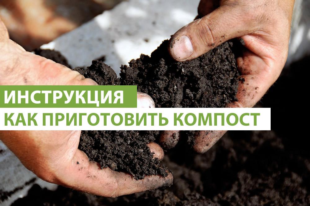 Инструкция по приготовлению компоста
